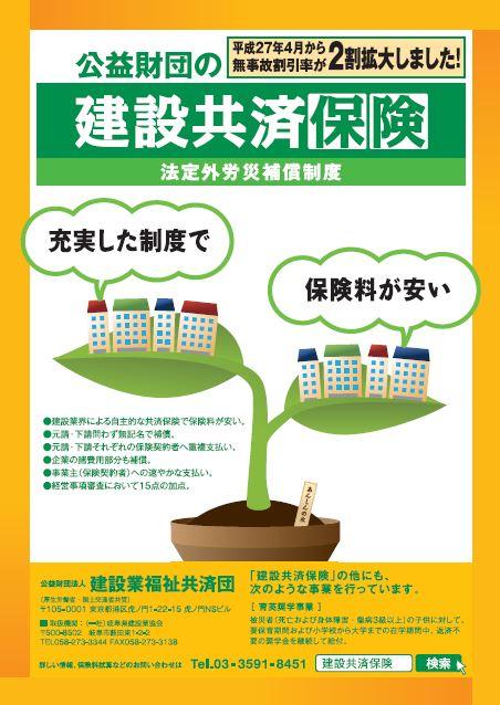 福祉共済団.JPG